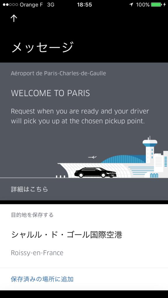 パリのウーバーの空港到着時のメッセージ