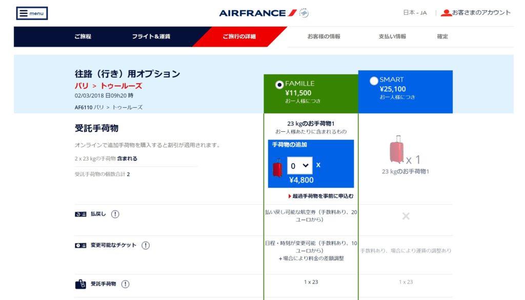 エールフランスのチケットの詳細情報