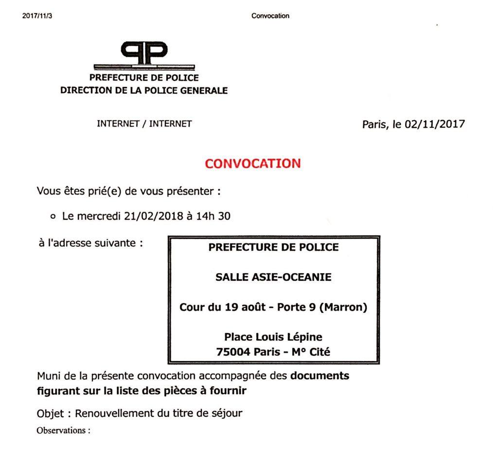 フランスの滞在許可証更新時の予約票