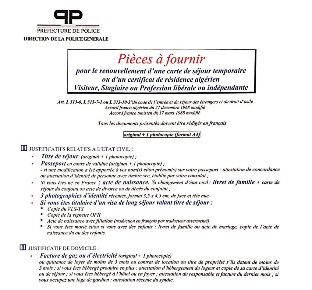 フランスの滞在許可証更新時の必要リスト
