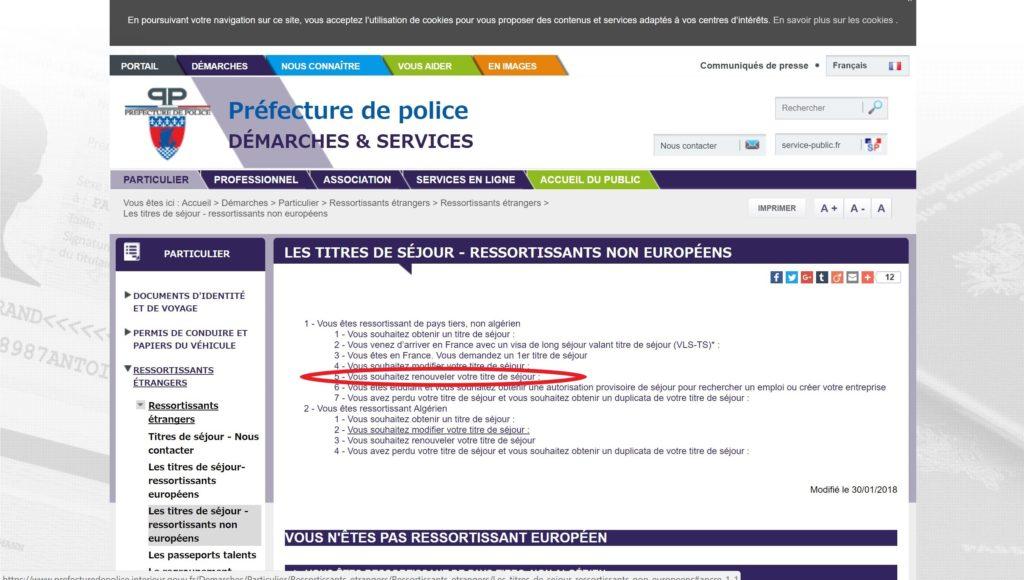 フランスの滞在許可証更新時にパリ警察のサイトで目的を選ぶ