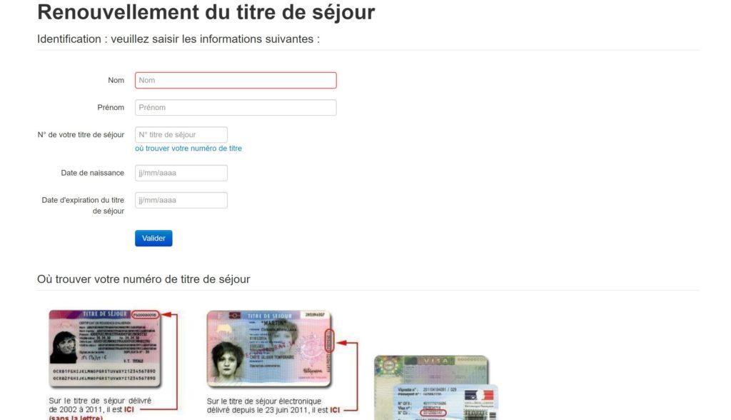 フランスの滞在許可証更新時にパリ警察のサイトで必要情報を入力
