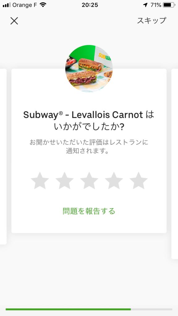 Uber Eatsの食事の評価画面
