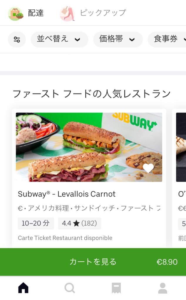 Uber Eatsの利用可能な店舗の表示