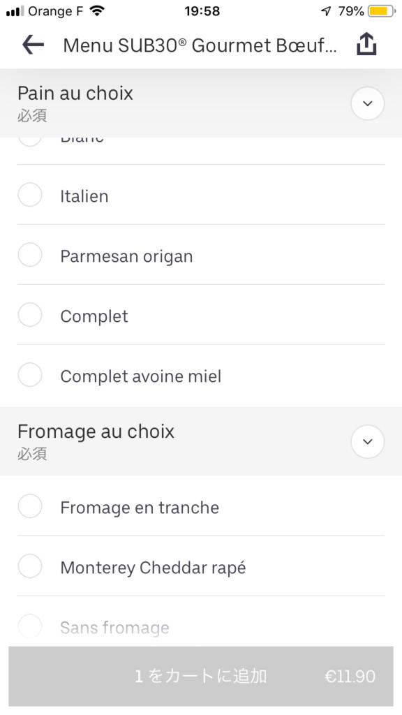 Uber Eatsのオプション選択画面