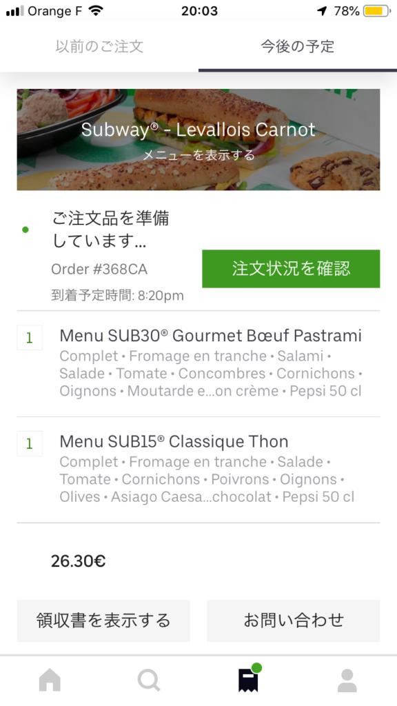Uber Eatsの注文状況の案内