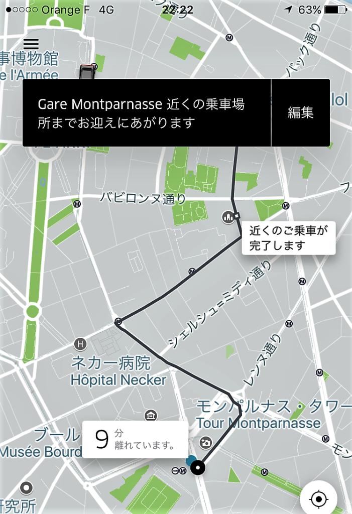 モンパルナス駅のUber