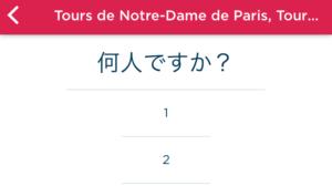 ノートルダム寺院の整理券予約のAppの人数選択