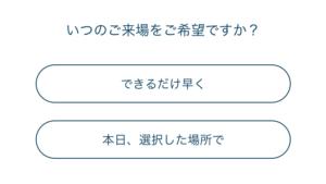 ノートルダム寺院の整理券予約のAppの時間帯選択