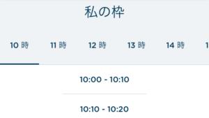 ノートルダム寺院の整理券予約のAppの空きのある時間帯表示