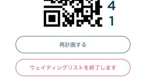 ノートルダム寺院の整理券予約のAppのQRコード