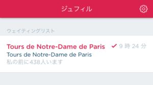 ノートルダム寺院の整理券予約のAppの予約後のホーム画面