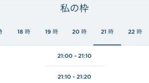 ノートルダム寺院の整理券予約のAppの夜間の時間帯の予約画面