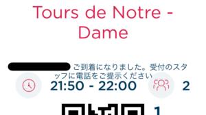 ノートルダム寺院の整理券予約のAppの係員に提示する画面