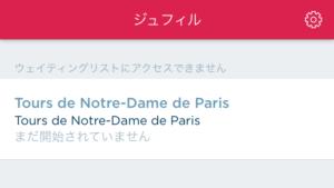 ノートルダム寺院の整理券予約のAppの受付時間外の表示
