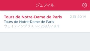 ノートルダム寺院の整理券予約のAppの受付開始の画面