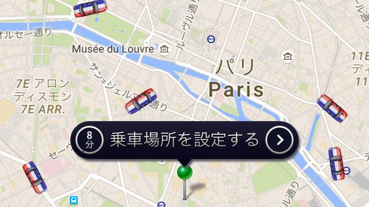 パリのUber