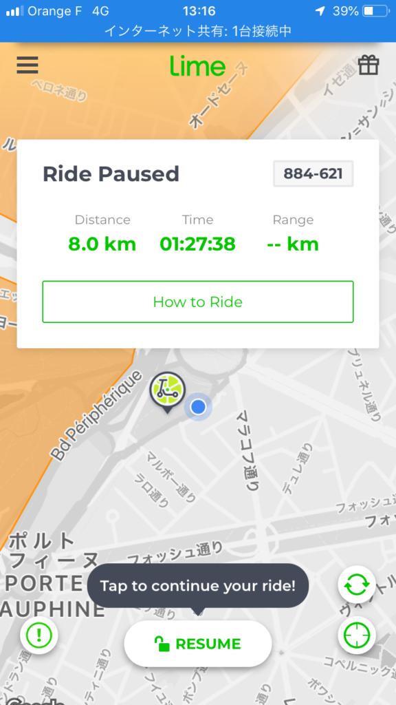 Limeの一時停止機能の画面