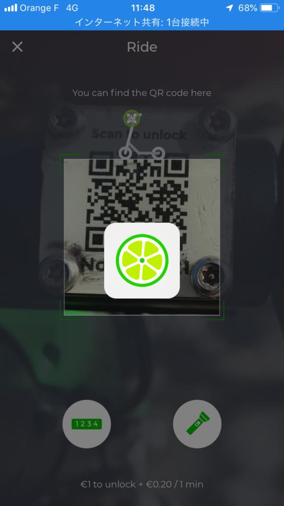 Limeの貸し出しQRコードの表示